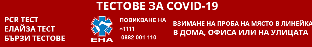 ENA111.BG ТЕСТОВЕ ЗА COVID-19