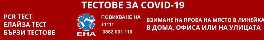 ENA111.BG ТЕСТОВЕ ЗА COVID-19
