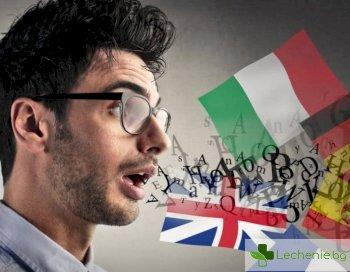 Изучаване на чужди езици - може ли да навреди на мозъка