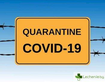 Нов спад на заразените с COVID-19, отменят карантината