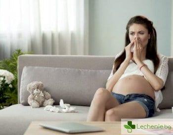 Запушен нос - първи признак на бременност