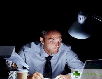 Как да останем будни цяла нощ, ако се налага