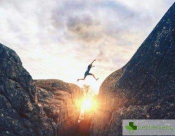 Скок в неизвестното - как да се решим на промени