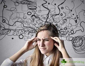 Психология на настоящия момент - как да престанем да мислим за миналото