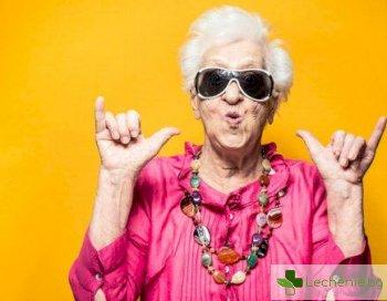 Вечен живот - свръхстарите опровергават закона за смъртността