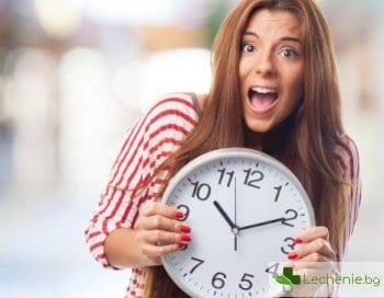 Точност - как да престанете постоянно да закъснявате