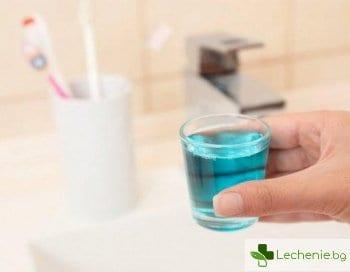Защото водата за уста е опасна за здравето