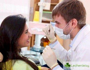 Лечение на зъби - 10 правила, които е важно да спазвате след посещение при зъболекар