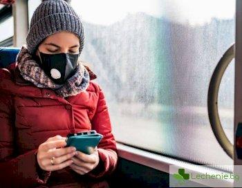 Студът може да направи маските напълно безполезни