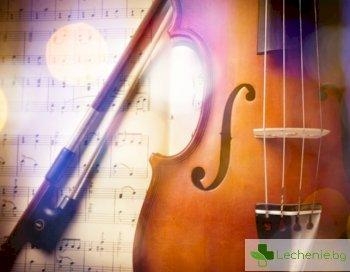 Музика на Моцарт - спомага за по-добър обезболяващ ефект