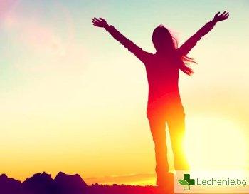 Как да променим живота си, когато силите не ни стигат