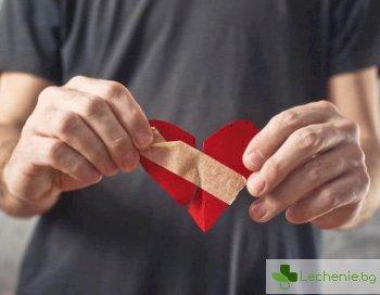 Разбитото сърце повишава риска от развитие на онкологични заболявания