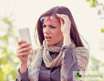 Страхуваме се да останем без телефон, заради ниска самооценка
