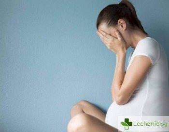 Стрес при бременност