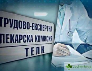 Ананиев удължава изтичащи ТЕЛК решения до 30.09