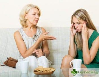 Как да общуваме с роднини, които не можем да понасяме