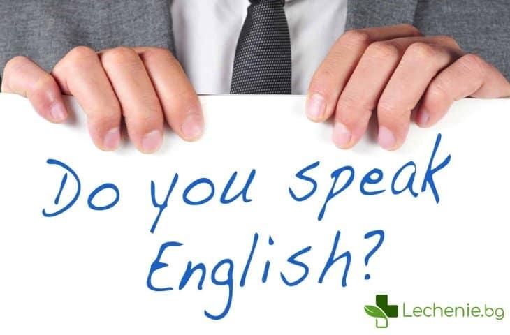4 причини да научим английски по метода сугестопедия