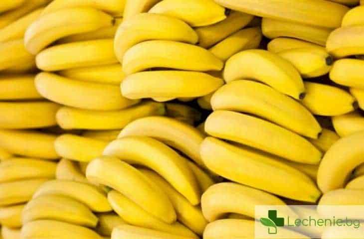 Бананите предпазват от болести сърцето и съдовете