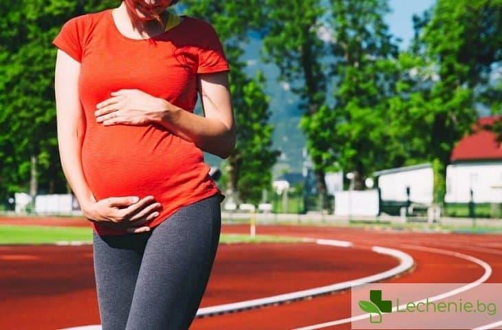 Бягането при бременност заплаха за бъдещото дете