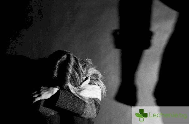 Домашно насилие може да съсипе здравето на жертвата