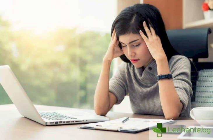 Емоционално изтощение - как да го разпознаем