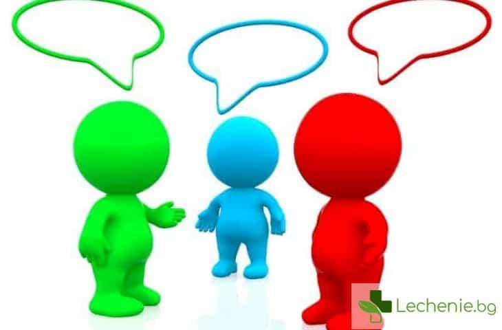 Как да обърнем трудния разговор в наша полза