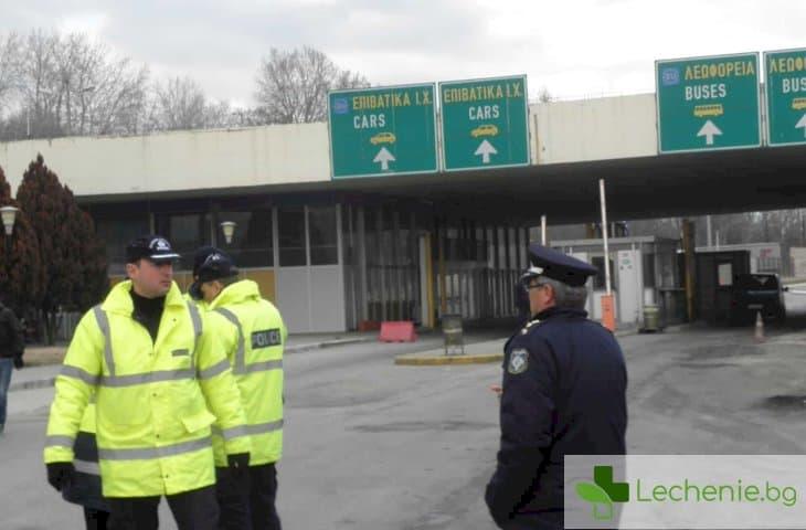 Гърция изненадващо напълно затвори граничен пункт с България
