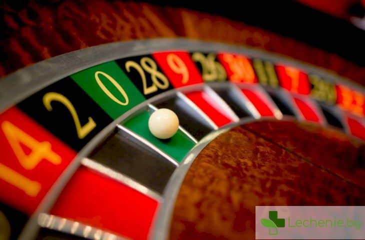 Как можем да преодолеем зависимостта от хазарта