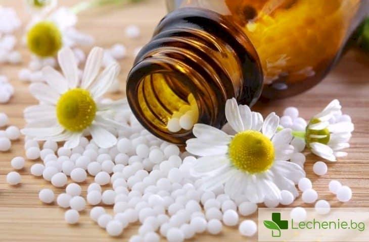 Хомеопатични лечения: дали са в наша полза или в ущърб?