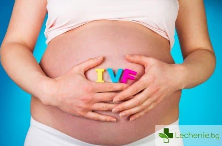 От какво зависи дали ще се стигне до забременяване след инвитро процедура