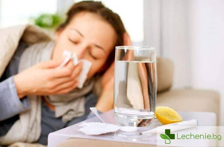Как да избегнем настинка или грип ?