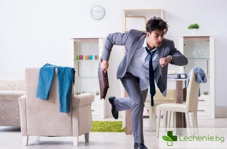 Какви са начините за справяне с постоянните закъснения