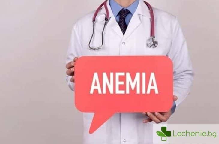Симптоми и лечение на хипохромна анемия