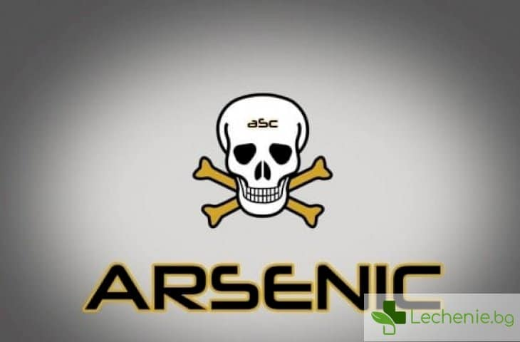 Отравяне с арсен