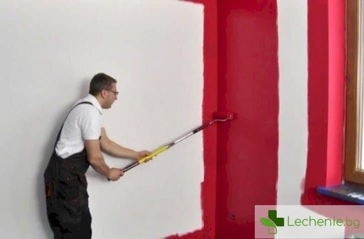 Наистина ли са безвредни боите по нашите стени