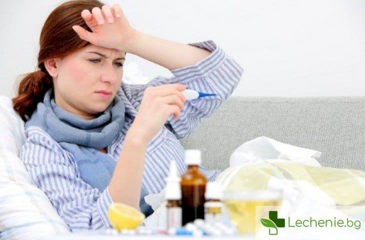 Какво да НЕ правите, докато сте болни