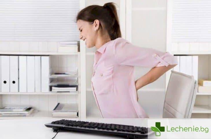 Болки в гърба и кръста - покой или активност