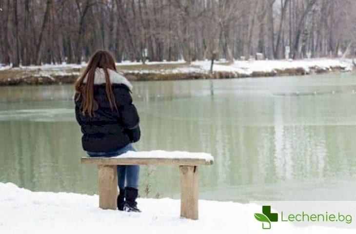Зимна меланхолия - как да се избавите от сезонната депресия