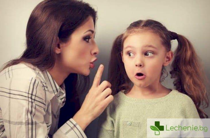 Защо е вредно да лъжем децата