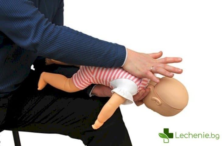 5 минути за спасение - какво да направите, ако детето ви се задави