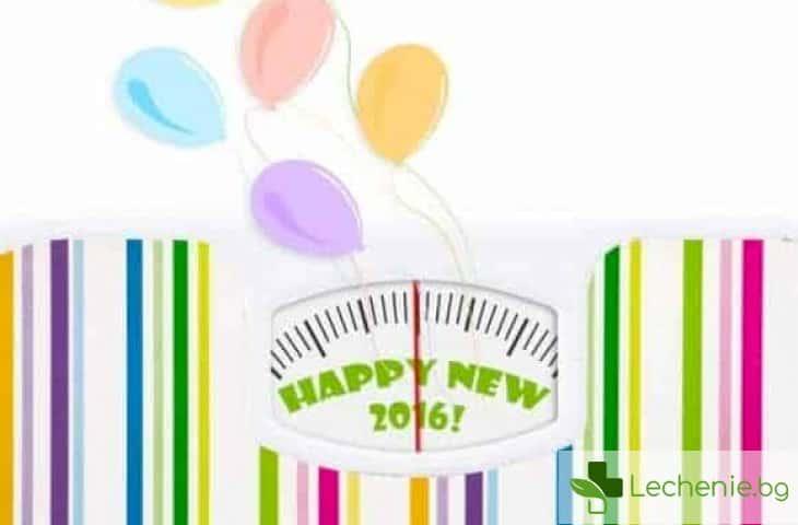 Отслабване за Нова година - 5 бързи диети за неотразима фигура