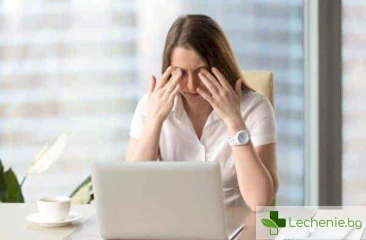 Как да се предпазим от глаукома - практически съвети