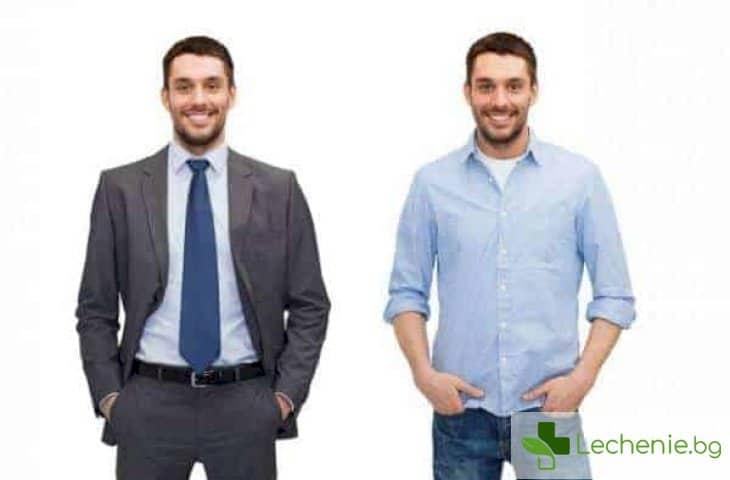 Спортна риза, костюм или тениска - ето какво говорят дрехите за характера на мъжа