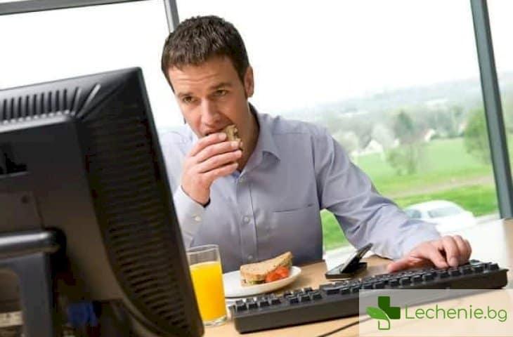 Какви здравни рискове създава храненето пред компютъра
