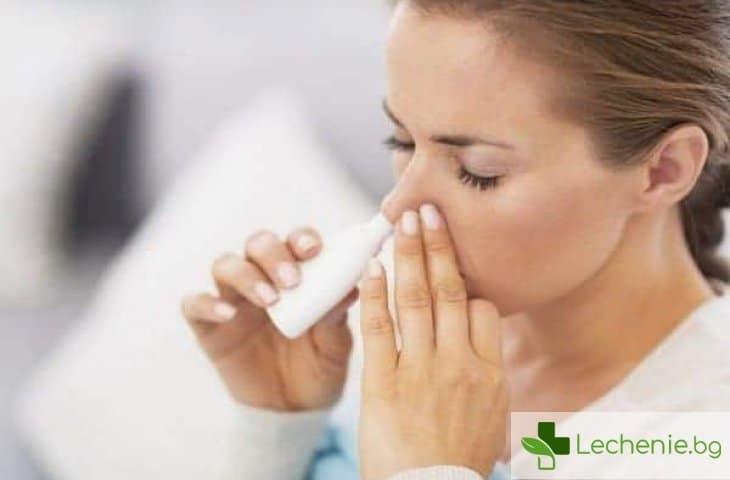 Хормонални спрейове за лечение на хрема - ЗА и ПРОТИВ