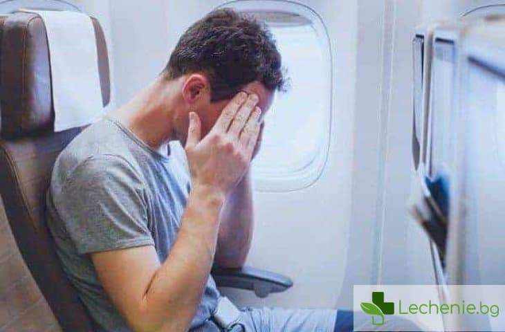 Какво се случва в човешкото тяло в самолета - топ 5 изменения