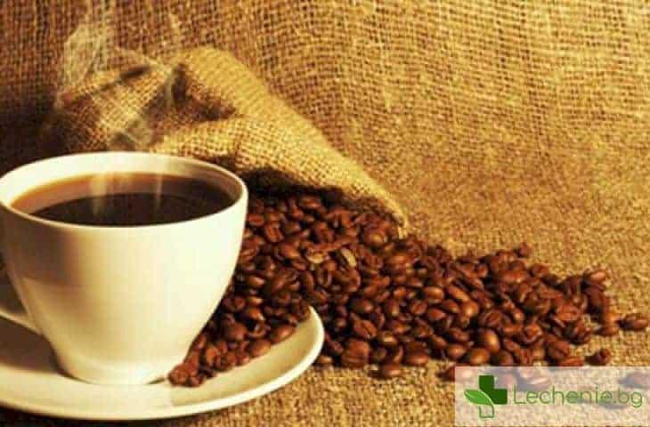 Намалява ли пиенето на кафе шансовете за зачеване