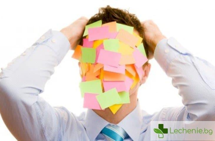 Как ефективно да редуцираме стреса?
