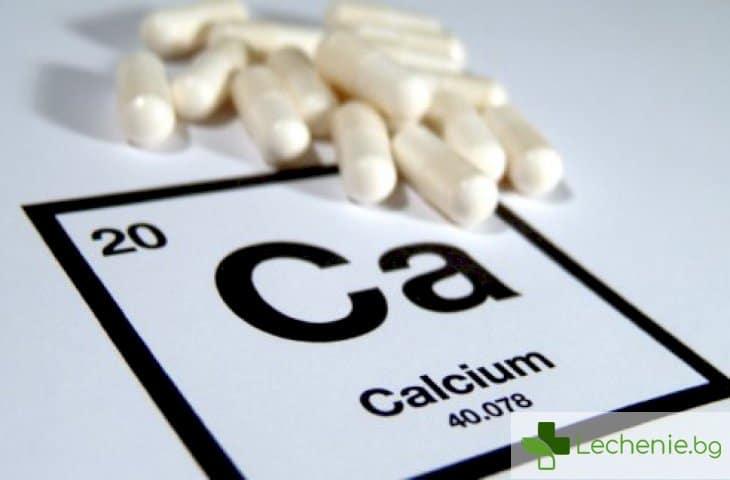 Калциеви добавки увеличават риска от старческо оглупяване при жените