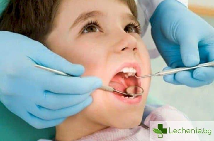 Кариес на млечни зъби - какво препоръчват зъболекарите